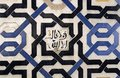 Arabic pattern Stock Images
