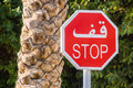 Arabic road sign Stock Photography