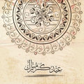 Arabic text with floral design for Islamic festival Eid . Royalty Free Stock Photo