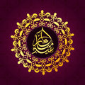 Arabic text in frame for Eid celebration. Royalty Free Stock Photo