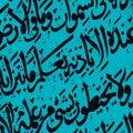 Arabic typography Stock Image