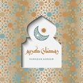 Arabic window, paper cut layout arch .Ramadan Kareem vector greeting card, backgraund with geometric design, moon and