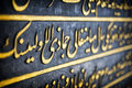 Arabic write an in a palace of istanbul Royalty Free Stock Photo