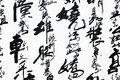 Art of Chinese handwriting Stock Photo