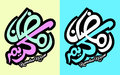 Artistic Ramadan Kareem Calligraphy