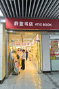 Atic book store Stock Photography