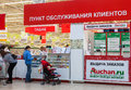 Auchan samara store in shopping center ambar russia may french distribution network unites more than shops Royalty Free Stock Photo