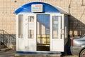 Authorized service of household appliances bosch siemens ltd toliman volgograd russia july a branch in the krasnoarmeysk district Royalty Free Stock Photography