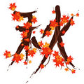 Autumn vector Stock Image