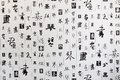 The background of chinese calligraphy local wallpaper can be used as there are four kinds characters in picture Royalty Free Stock Photo
