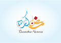 Background for the holy month of Ramadan The month of fasting in the Muslim community