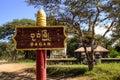 Bagan sign street myanmar Royalty Free Stock Photography