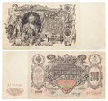Banknote of imperial russia with catherine portrait year Royalty Free Stock Photos