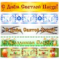 Banners, labels with russian greetings for Easter in various ornaments Royalty Free Stock Photo
