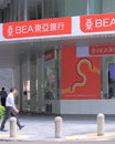 BEA, Bank of East Asia Royalty Free Stock Photo
