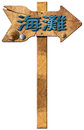 Beach Directional Sign in Chinese Language Royalty Free Stock Photo