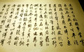 Beautiful Chinese calligraphy Royalty Free Stock Photo