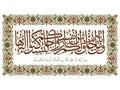 Beautiful Islamic Calligraphy Verse, Vector Royalty Free Stock Photo