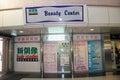 Beauty center in hong kong located tseung kwan o is a enlish education Stock Photography