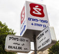 Bialik and Rehov Allenby Street name signs. Tel Aviv, Israel. Royalty Free Stock Photo