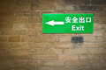 Bilingual exit sign Stock Photography