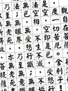 Black and white text of the buddhist scriptures compassion Stock Photos