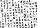 Black and white text of the buddhist scriptures compassion Royalty Free Stock Photo