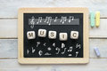 Blackboard in a music classroom with some notation symbols.