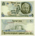 Both sides israeli lira money note printed scanned dpi professional epson perfection v scanner obverse side depicts albert Royalty Free Stock Photography