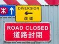 Brightly colored traffic signs, Hong Kong, China. Royalty Free Stock Photo