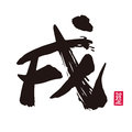 Brush stroke of Chinese zodiac sign, Year of the dog Royalty Free Stock Photo