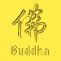 Buddha word golden letter sign the in english and chinese letters with d shiny finish pop out Stock Photo