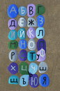 Bulgarian alphabet on stones with sand background colourful composition the of the Stock Photography