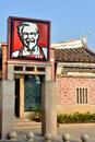 Busines of american fastfood in china kfc a local featured chinese aged traditional style house xiamen city fujian shown merge Stock Image