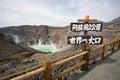 Caldera of Mount Aso in Japan Royalty Free Stock Photo