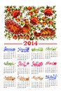 Calendar hand drawn in ukrainian folk style Stock Photos