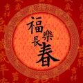 Kaligrafie čínština dobrý štěstí symboly