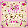 Calligraphy 2017. Happy Chinese new year of the Rooster. vector concept spring. dragon scale background pattern