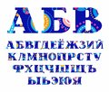 Carnival, Russian alphabet, vector font, capital letters. Royalty Free Stock Photo