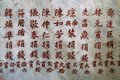 Carved Chinese characters Stock Images