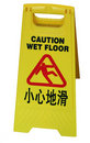 Caution wet floor Royalty Free Stock Image