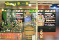 Cheers shop in hong kong located metroplaza henny is a wine retailer Stock Image