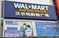Chengdu, China: Walmart Supercenter Sign Stock Photo