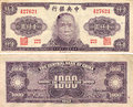 China 1000 Yuan WWII Royalty Free Stock Image