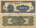 China 2500 Yuan Note WWII Stock Photography