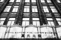The china baptist publication building a black and white picture of historic built in on yuanmingyuan street in shanghai Royalty Free Stock Photo