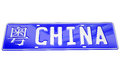 China blue license plate growth of chinese auto industry a with the word in capital letters symbolizing the in automobile Royalty Free Stock Photos