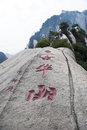 China chinese characters carved on the cliff huashan is a precipitous mountain in this is landscape in way Royalty Free Stock Photography