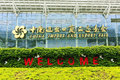 China import and export fair canton fair also known as the is held biannually in guangzhou every spring autumn with a history Stock Photography