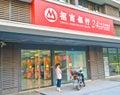China merchants bank Royalty Free Stock Images
